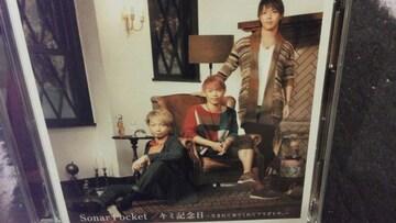 激安!超レア!☆ソナーポケット/キミ記念日☆初回限定盤/CD+DVD☆超美品!