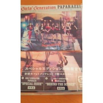 新品同様 少女時代 PAPARAZZI 初回限定盤 CD+DVD パパラッチ