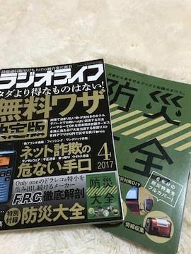 ラジオライフ 2017 4月号 古本 付録 防災大全付き