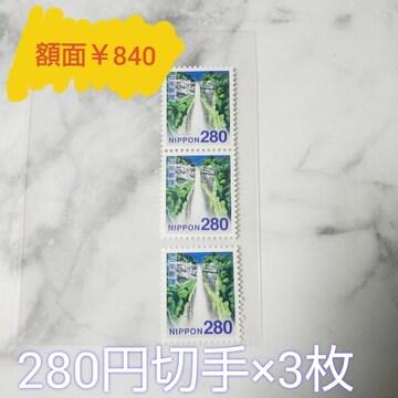普通切手【額面840円】 バラ  280円切手×3枚
