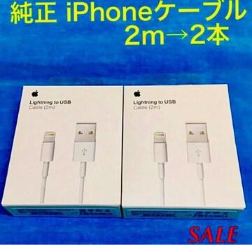 純正iPhoneライトニングケーブル( 2m →2箱)+ 1mケーブル!
