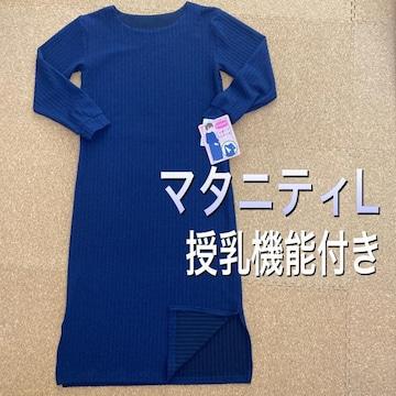 新品タグ付きマタニティL授乳機能付き薄手長袖ワンピース紺