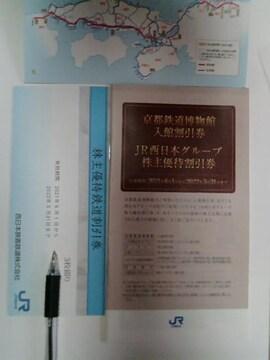 JR西日本 株主優待 割引券x3 他 2022.5.31まで