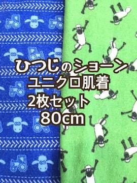 ユニクロ肌着☆80cm☆ひつじのショーン☆UNIQLO☆2枚まとめ売り