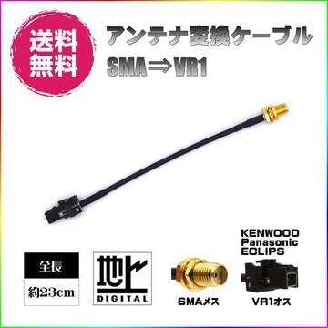 【送料無料】 新品 SMAメス-VR1オス アンテナ変換ケーブル