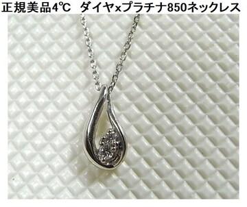 ★本物正規美品4℃ ダイヤxプラチナ850ネックレス