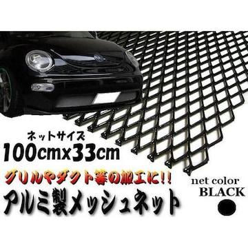 送料無料!アルミ製メッシュネット100cm×33cm黒/グリル