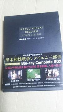 黒木和雄戦争レクイエム三部作★Blu-ray Complete BOX