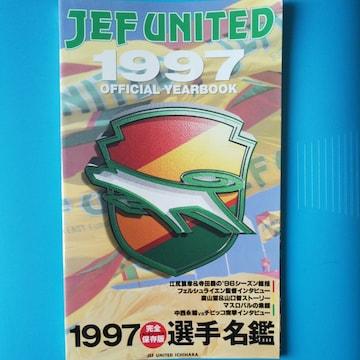 ジェフユナイテッド市原オフィシャルイヤーブック 1997