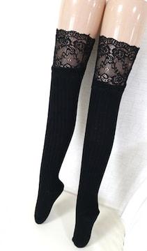 新品[7417]黒フリルレース付きリブ綿混素材☆ニーハイソックス