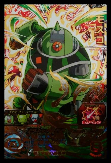 スーパードラゴンボールヒーローズ 5弾 UR モスコ SH5-61 即決  < トレーディングカードの