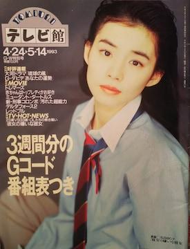 石田ゆり子【YOMIURIテレビ館】1993年27号�A