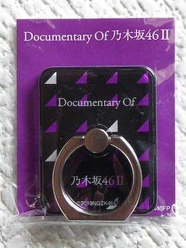 映画/ドキュメンタリーオブ乃木坂46�U/スマートフォンリング