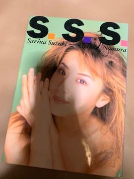 鈴木紗理奈 写真集 S S S