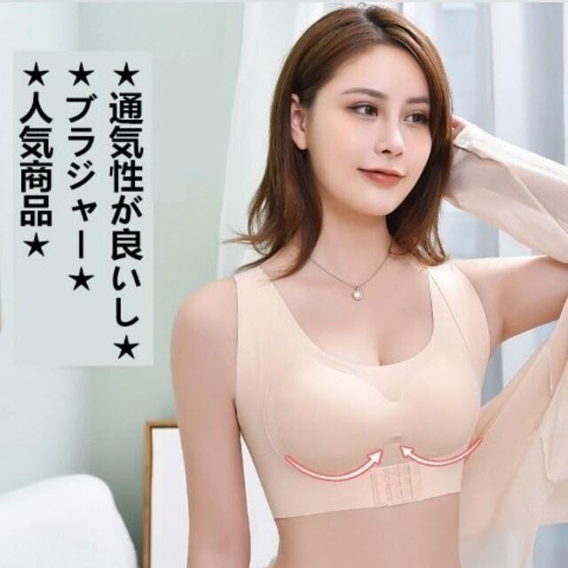 3L4L/新品☆シームレスブラ/美胸アシスト猫背矯正 < 女性ファッションの