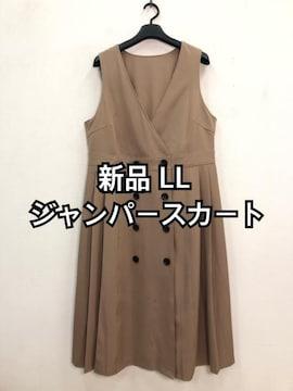 新品☆LL♪ベージュ系♪きちんと見え♪ジャンパースカート☆h341
