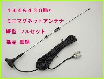 144&430帯 強力 ミニマグネット アンテナ MP型 Mサイズ 新品