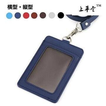 ID カードホルダー 名札 パスケース (縦型)ネイビー