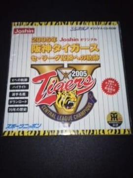 阪神タイガースセ・リーグ優勝への軌跡☆CD-ROM ナイター実況入