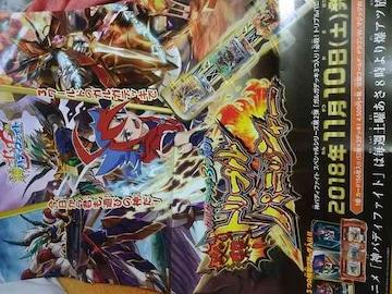 神バディファイト スペシャルシリーズ第2弾 宣伝ポスター 未門友牙