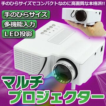 小型 LED プロジェクター 手のひらサイズマルチプロジェクター