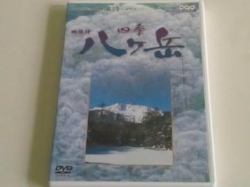 DVD[自然/日本]NHK ハイビジョン映像詩シリーズ 四季 八ヶ岳