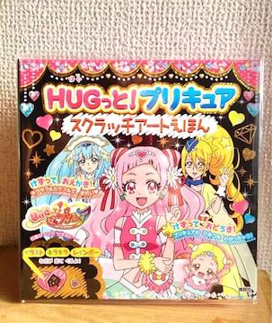 【新品】HUGっと!プリキュア スクラッチアートえほん