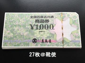 全国百貨店共通商品券27000円分※お釣り出ます☆モバペイ/即日発送