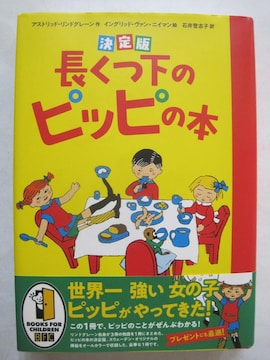 長くつ下のピッピの本: 決定版 (児童書)