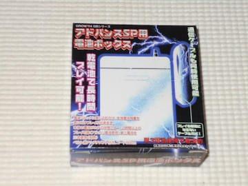 GBA★アドバンスSP用 電池ボックス ブルー★新品未開封