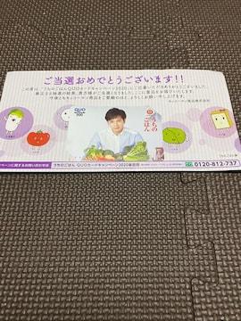 レア 非売品 新品未使用松本潤さんクオカード