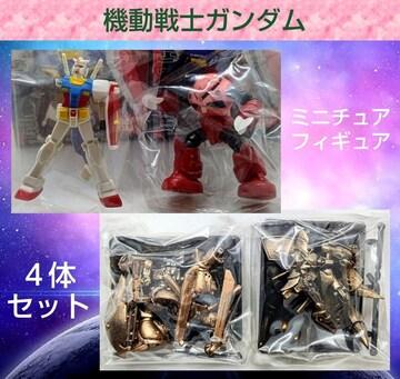機動戦士ガンダム★フィギュア★4体セット★ミニチュア★レア物