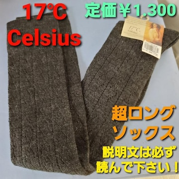 込み★17℃ Celsius★ニーハイソックス★黒★定価¥1.300物★