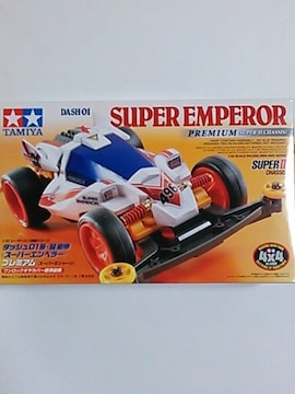 TAMIYAミニ四駆!スーパーエンペラー プレミアム(スーパー�Uシャーシ)!