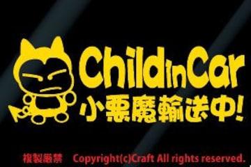 Child in car小悪魔輸送中!ステッカー(fj黄)チャイルド