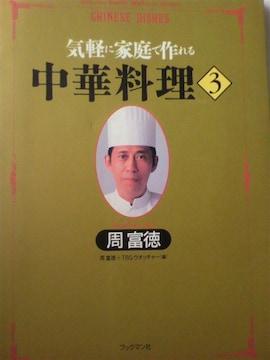 気軽に家庭で作れる中華料理�B[周富徳](料理本)