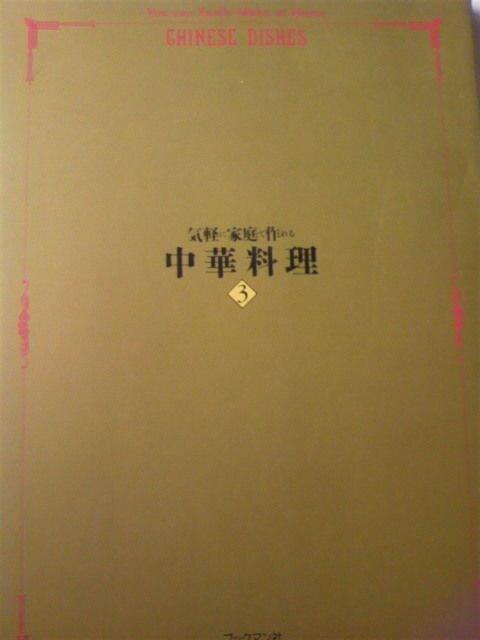 気軽に家庭で作れる中華料理�B[周富徳](料理本) < 本/雑誌の