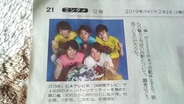 読売新聞2019年2月2日掲載☆嵐