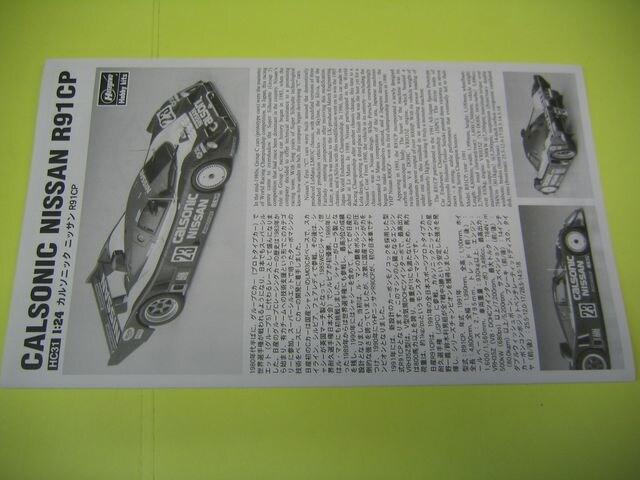 ハセガワ 1/24 HC-31 カルソニックR31ニッサン R91CP < ホビーの