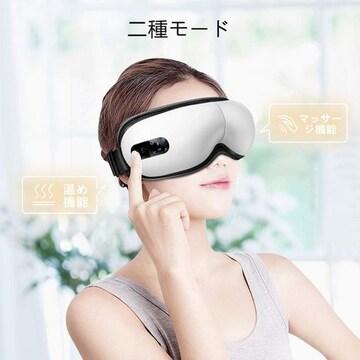 パソコンやスマホの画面で疲れた目を癒すアイマスク