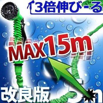 改良版 15m 散水7パターン ガーデニング マジックホース 伸縮