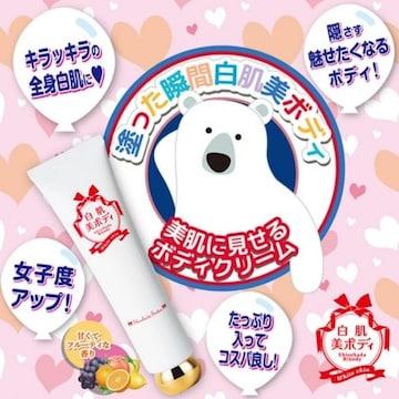 ¥1815/新品☆白肌美ボディ/ボディクリーム
