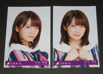 乃木坂46 ジコチューで行こう! 生写真2枚 秋元真夏
