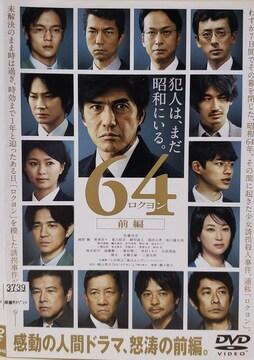 中古DVD  64 ロクヨン 前編