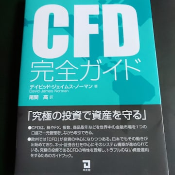 CFD完全ガイド※送料込み♪