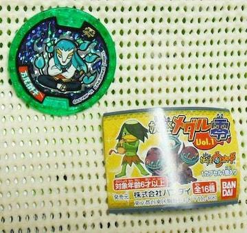 妖怪メダル 零 vol.1 ホロ 万尾獅子 新品 即決