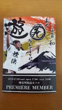 遊助 チケット購入特典フォト写真 上地雄輔