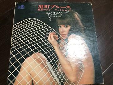 まぶちゆうじろう『港町ブルース 68オールスターズ』レコード
