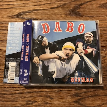 【DABO】HITMAN