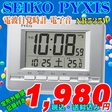 SEIKO (セイコー)ピクシス 電波目覚時計 NR535W 新品